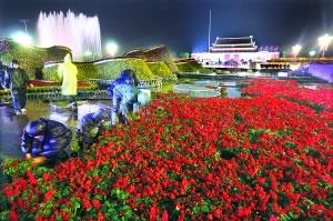 北京天安门国庆摆花(2010年资料图)