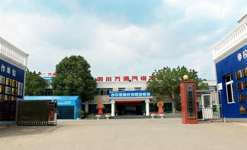 我校2014年秋季新生入学温馨提示_四川万通汽车学院