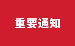 重要通知:2019年5月25日四川万通考证学生名单公布