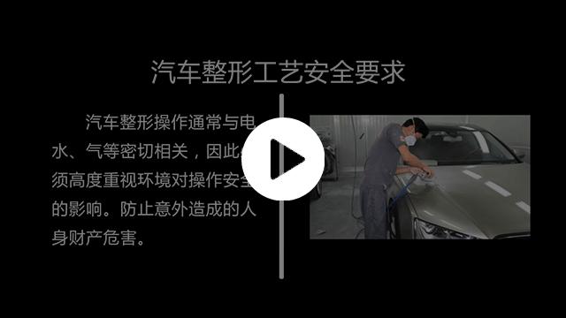 汽车整形工艺安全要求