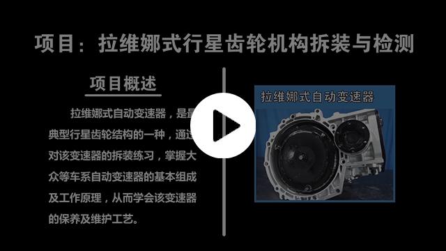 拉维娜式行星齿轮机构拆装与检测-上