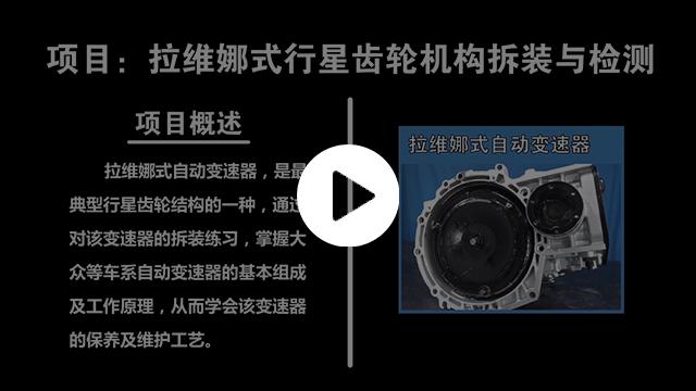 拉维娜式行星齿轮机构拆装与检测-下